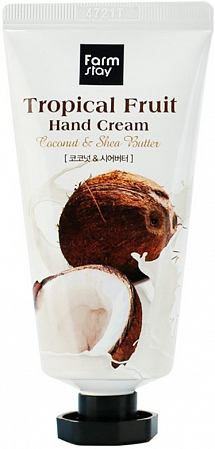 FarmStay~Крем для рук с маслом ши и кокосом~Tropical Fruit Hand Cream Shea Butter and Coconut